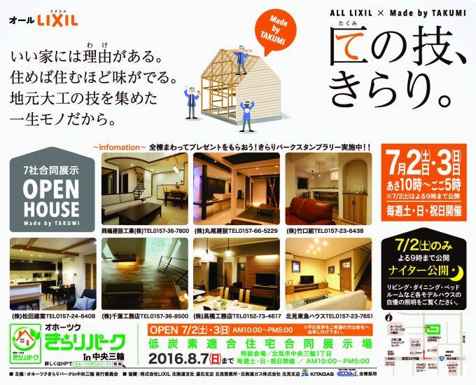 M160701_きらりパーク_7d (1)