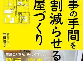 『広沢かつみ先生の収納セミナー』参加無料 6/24
