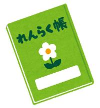 book_renrakuchou