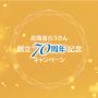"""北海道ろうきん""""創立70周年記念キャンペーン"""""""